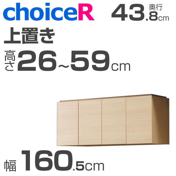 壁面収納家具 チョイスR 上置き 幅160.5cm 高さ26-59cm 奥行43.8cm 【受注生産】【代引不可】 壁面収納 壁収納 壁面家具 ユニット家具