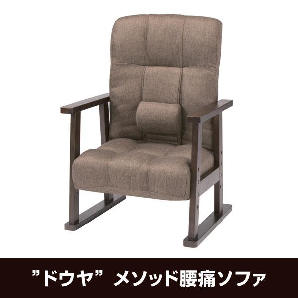 座椅子 ドウヤ メソッド腰痛ソファ KRS-ボルト 高座椅子 背部4段階リクライニング 頭部6段階リクライニング 座面高さ3段階調整式(36/42/48cm) 腰部サポート2種類有り 腰部クッション2個付 組立式 ソファ座椅子 チェア リクライニングチェア 一人掛け 座椅子 送料無料