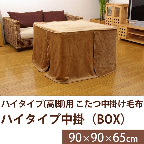 ハイタイプ(高脚)用 こたつ中掛け毛布 ハイタイプ中掛(BOX) 90×90×65cm ボックスタイプ