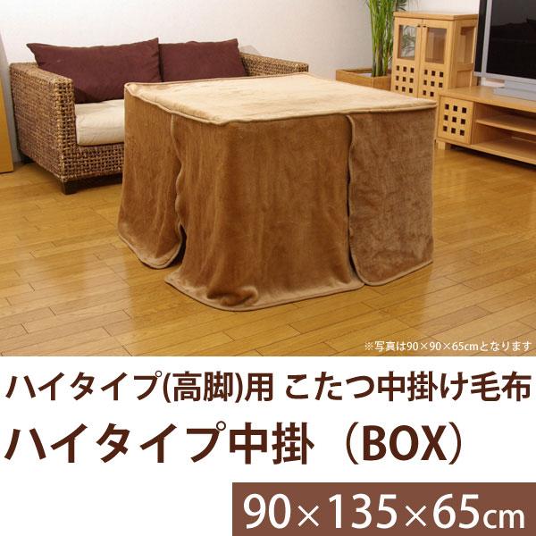 ハイタイプ(高脚)用 こたつ中掛け毛布 ハイタイプ中掛(BOX) 90×135×65cm ボックスタイプ