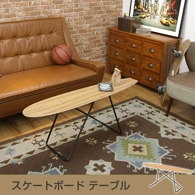 テーブル センターテーブル スケートボード 幅117cm おしゃれなスケボーテーブル アメリカ西海岸風 リビングテーブル アメリカンビンテージ レトロ コーヒーテーブル カフェテーブル インテリア家具 センターテーブル リビングテーブル スチールフレーム