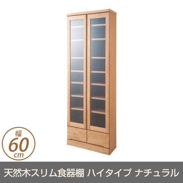 キッチン収納 食器棚 天然木スリム食器棚 幅60cm ハイタイプ ナチュラル色 TE-0038kc 薄型キッチンボード パイン材 カップボード ガラスキャビネット 日本製