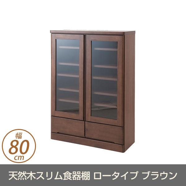 キッチン収納 食器棚 天然木スリム食器棚 幅80cm ロータイプ ブラウン色 TE-0041kc 薄型キッチンボード パイン材 カップボード ガラスキャビネット 日本製