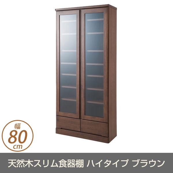 キッチン収納 食器棚 天然木スリム食器棚 幅80cm ハイタイプ ブラウン色 TE-0043kc 薄型キッチンボード パイン材 カップボード ガラスキャビネット 日本製