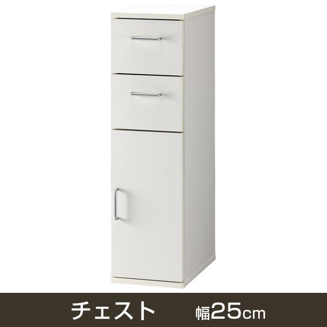 チェスト 幅25cm ホワイト キッチンチェスト 引出し収納 ストッカー キッチン収納 木製 すきま収納家具