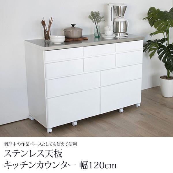 ステンレス天板キッチンカウンター 幅120cm 引出し キッチンボード 食器棚 ストッカー キッチン収納 木製 マルチキャビネット