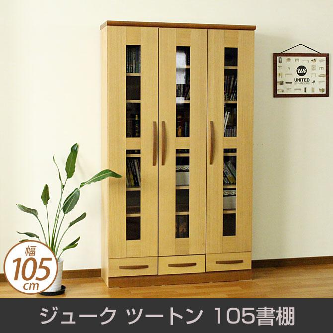 I Office1 Rakuten Global Market 105 Bookcase Bookshelf Width