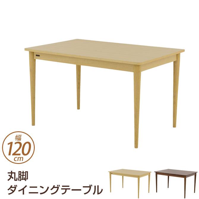 ダイニングテーブル 木製 幅120cm 丸脚テーブル 長方形 食卓テーブル 北欧風 天然木ダイニングテーブル