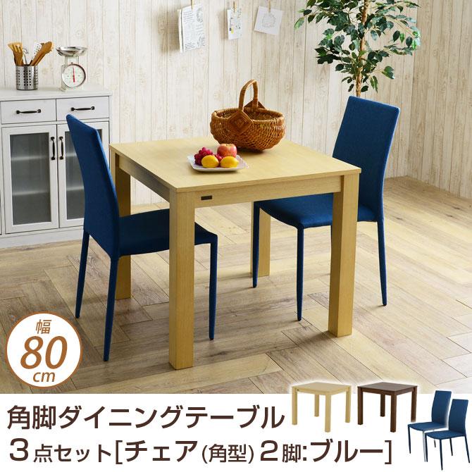 ダイニングテーブル 3点セット ダイニングセット ダイニングテーブル ダイニングチェア(ブルー)2脚組 3点セット 木製テーブル 幅80cm 角脚テーブル 正方形 北欧風 食卓イス ダイニング3点セット ダイニングテーブルセット ダイニングセット 食卓テーブルセット