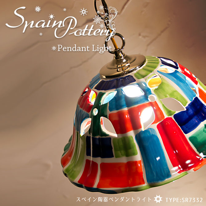 ライト 照明 スペイン陶器ペンダントライト SR7332 天井照明 ハエン陶器 洋風ペンダントライト スペイン製 ダイニング リビング インテリア照明 電球型蛍光灯 LED電球対応 照明