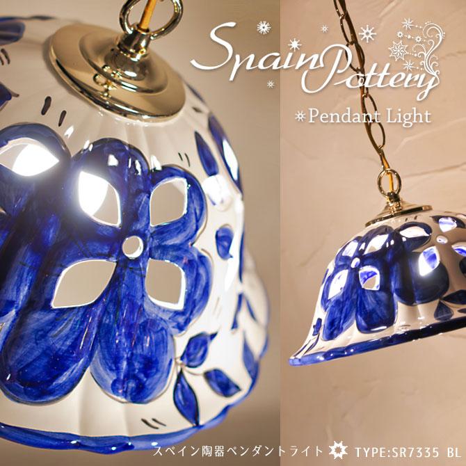 ライト 照明 スペイン陶器ペンダントライト SR7335BL ブルー 天井照明 ハエン陶器 洋風ペンダントライト スペイン製 ダイニング リビング インテリア照明 電球型蛍光灯 LED電球対応 照明