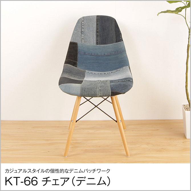 チェア デニムチェア KT-66 デザインチェア シェルチェア パーソナルチェア デニム調カバー カフェチェア リビングチェア イス ダイニングチェア 食卓椅子 木製