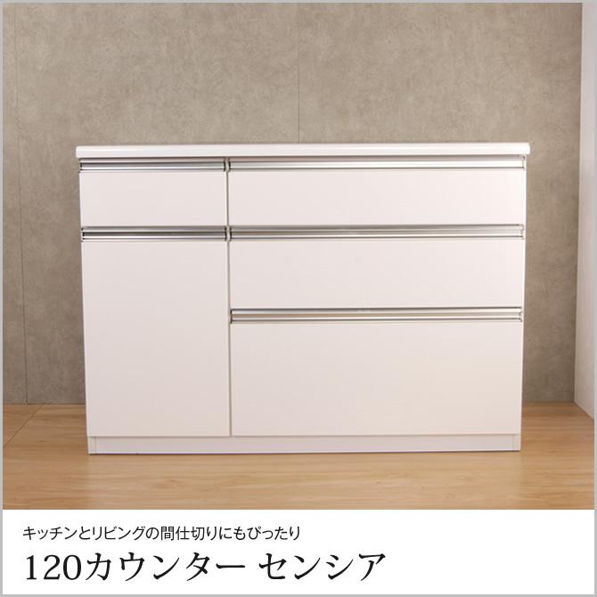 キッチンカウンター センシア 120カウンター ホワイト 幅120cm キッチン収納 引出し 戸棚 食器 調理器具 ストッカー レンジ台 間仕切り 作業台