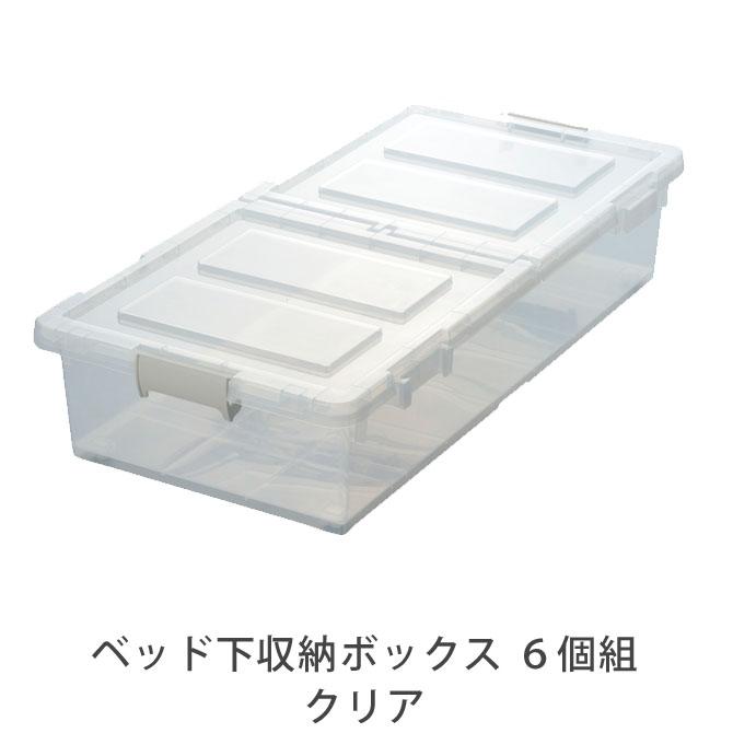 ケース ボックス ベッド下収納ボックス 6個組 クリア ふた付 コロキャスター付 衣類収納 連結可 小物収納 ストッカー クローゼット 押入れ収納 日本製 国産