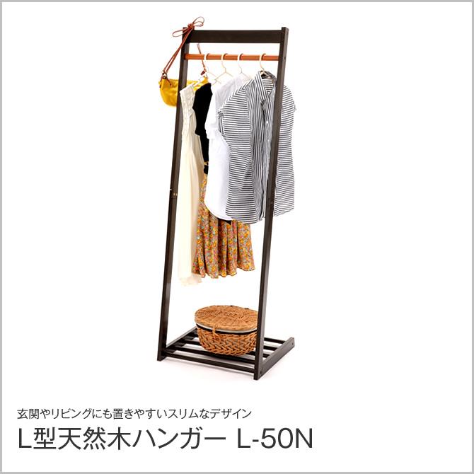 Hanger rack wood width 50 cm L-shaped coat hangers coat hooks storage slim stylish ...