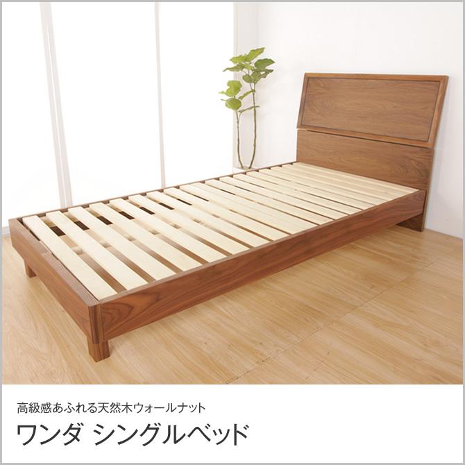 すのこベッド ワンダ シングルベッド ウォールナット ベッドフレーム パネルベッド 天然木 すのこ床板 脚付 モダン 木製 スノコ
