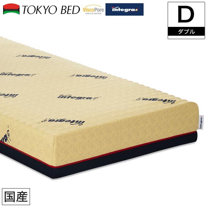 東京ベッド ポケットコイルマットレス インテグラ レンジ スーパームース ダブル 国産 ヴィスコ ポア インテグラ マットレス ポケットスプリング TOKYO BED 通気性 カバーリング式 Visco Pore