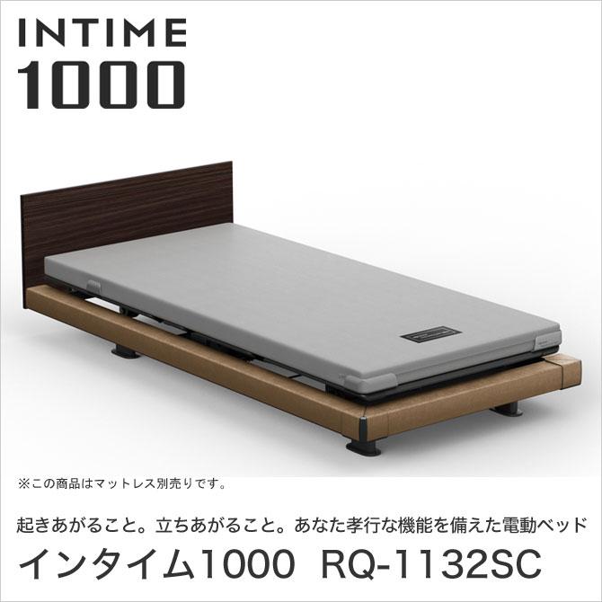 パラマウントベッド インタイム1000 電動ベッド シングル 1+1モーター ハリウッド(ブラウンサンド) スクエア 木目柄(ダークオーク) INTIME1000 RQ-1132SC