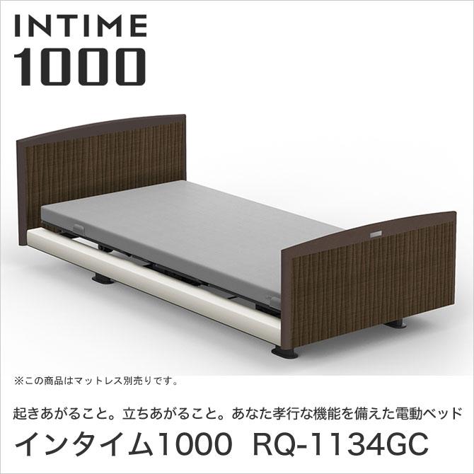 パラマウントベッド インタイム1000 電動ベッド シングル 1+1モーター ヨーロピアン(ホワイトスパークル) ラウンド(マットグレー) 木目柄(ダークオーク) INTIME1000 RQ-1134GC