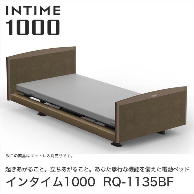 パラマウントベッド インタイム1000 電動ベッド シングル 1+1モーター ヨーロピアン(ブラウンサンド) ラウンド(マットブラウン) 抽象柄(ブラウンサンド) INTIME1000 RQ-1135BF