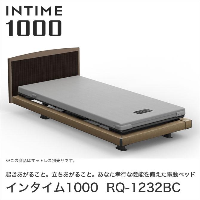 パラマウントベッド インタイム1000 電動ベッド シングル 2モーター ハリウッド(ブラウンサンド) ラウンド(マットブラウン) 木目柄(ダークオーク) INTIME1000 RQ-1232BC