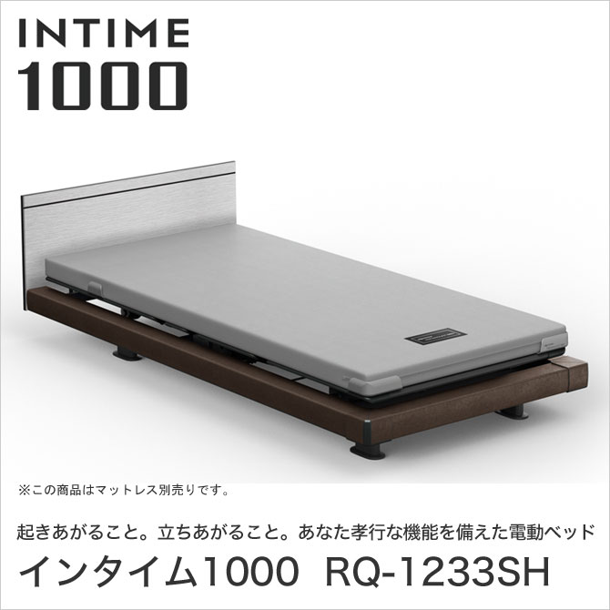 パラマウントベッド インタイム1000 電動ベッド シングル 2モーター ハリウッド(グレーアブストラクト) スクエア 抽象柄(メタリックヘアライン) INTIME1000 RQ-1233SH
