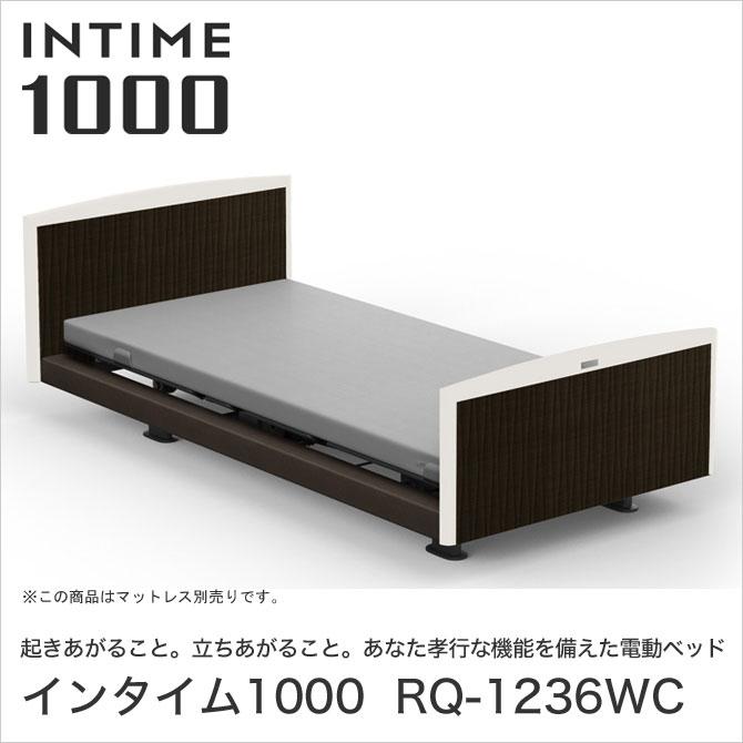 パラマウントベッド インタイム1000 電動ベッド シングル 2モーター ヨーロピアン(グレーアブストラクト) ラウンド(マットホワイト) 木目柄(ダークオーク) INTIME1000 RQ-1236WC
