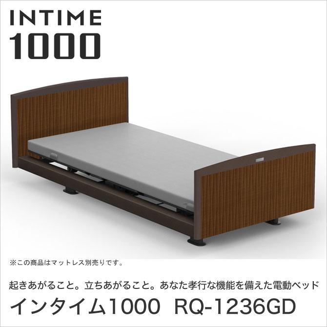 パラマウントベッド インタイム1000 電動ベッド シングル 2モーター ヨーロピアン(グレーアブストラクト) ラウンド(マットグレー) 木目柄(レッドチーク) INTIME1000 RQ-1236GD