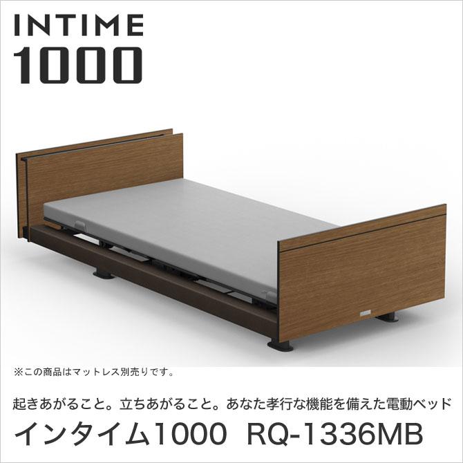 パラマウントベッド インタイム1000 電動ベッド シングル 3モーター ヨーロピアン(グレーアブストラクト) キューブ 木目柄(ミディアムウォールナット) INTIME1000 RQ-1336MB