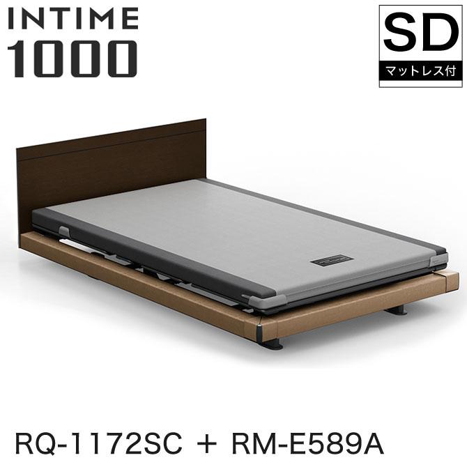 パラマウントベッド インタイム1000 電動ベッド マットレス付 セミダブル 1+1モーター ハリウッド(ブラウンサンド) スクエア ダークオーク カルムアドバンス INTIME1000 RQ-1172SC + RM-E589A