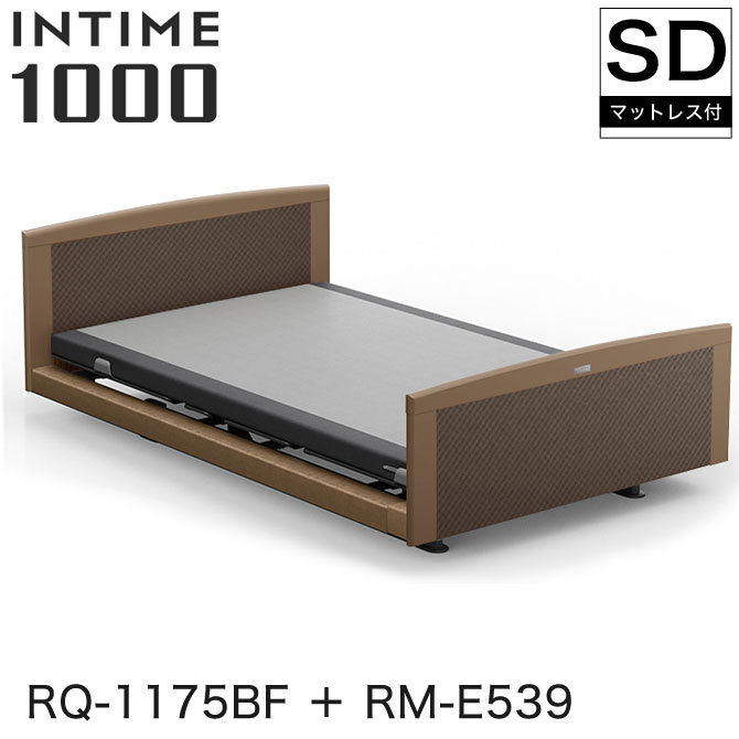 パラマウントベッド インタイム1000 電動ベッド マットレス付 セミダブル 1+1モーター ヨーロピアン(ブラウンサンド) ラウンド(マットブラウン) ブラウンサンド カルムコア INTIME1000 RQ-1175BF + RM-E539