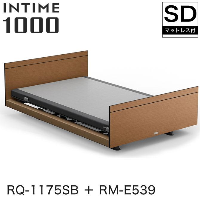 パラマウントベッド インタイム1000 電動ベッド マットレス付 セミダブル 1+1モーター ヨーロピアン(ブラウンサンド) スクエア ミディアムウォールナット カルムコア INTIME1000 RQ-1175SB + RM-E539