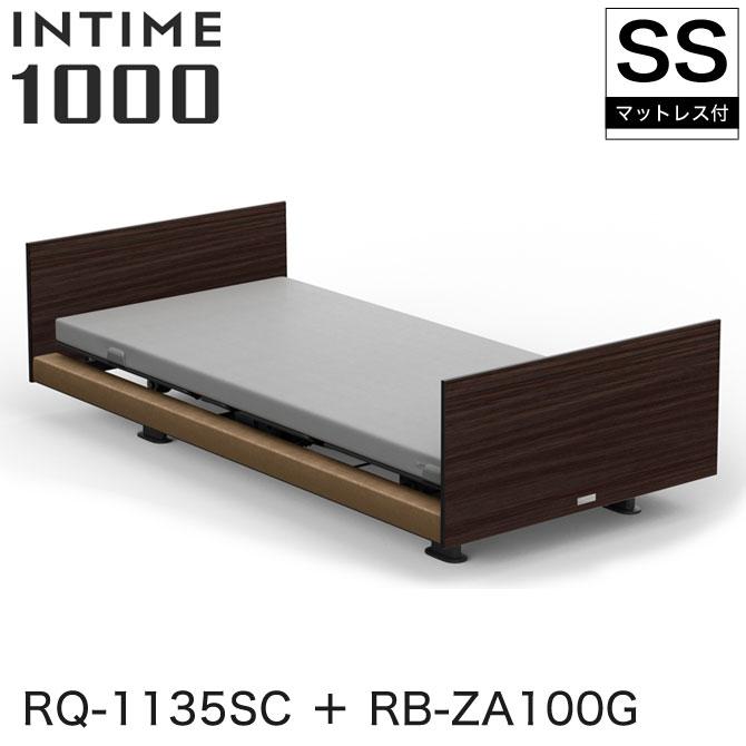 【非課税】 パラマウントベッド インタイム1000 電動ベッド マットレス付 セミシングル 1+1モーター ヨーロピアン(ブラウンサンド) スクエア ダークオーク グレイクス INTIME1000 RQ-1135SC + RB-ZA100G