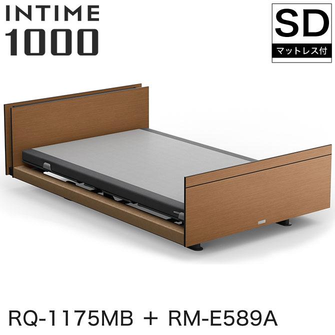 パラマウントベッド インタイム1000 電動ベッド マットレス付 セミダブル 1+1モーター ヨーロピアン(ブラウンサンド) キューブ ミディアムウォールナット カルムアドバンス INTIME1000 RQ-1175MB + RM-E589A