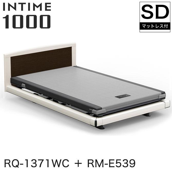パラマウントベッド インタイム1000 電動ベッド マットレス付 セミダブル 3モーター ハリウッド(ホワイトスパークル) ラウンド(マットホワイト) ダークオーク カルムコア INTIME1000 RQ-1371WC + RM-E539