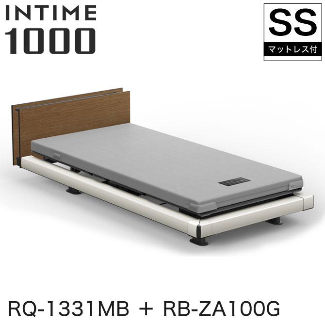 【非課税】 パラマウントベッド インタイム1000 電動ベッド マットレス付 セミシングル 3モーター ハリウッド(ホワイトスパークル) キューブ ミディアムウォールナット グレイクス INTIME1000 RQ-1331MB + RB-ZA100G
