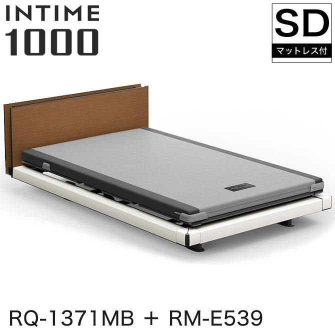 パラマウントベッド インタイム1000 電動ベッド マットレス付 セミダブル 3モーター ハリウッド(ホワイトスパークル) キューブ ミディアムウォールナット カルムコア INTIME1000 RQ-1371MB + RM-E539
