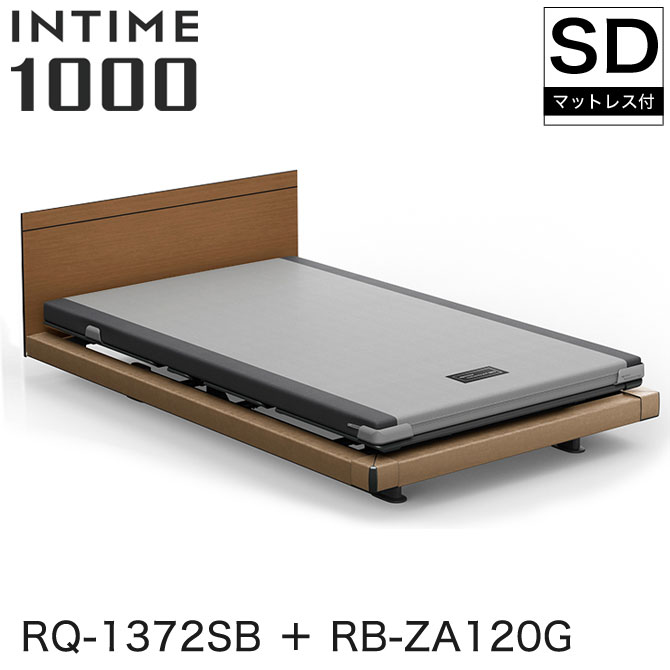 パラマウントベッド インタイム1000 電動ベッド マットレス付 セミダブル 3モーター ハリウッド(ブラウンサンド) スクエア ミディアムウォールナット グレイクス INTIME1000 RQ-1372SB + RB-ZA120G