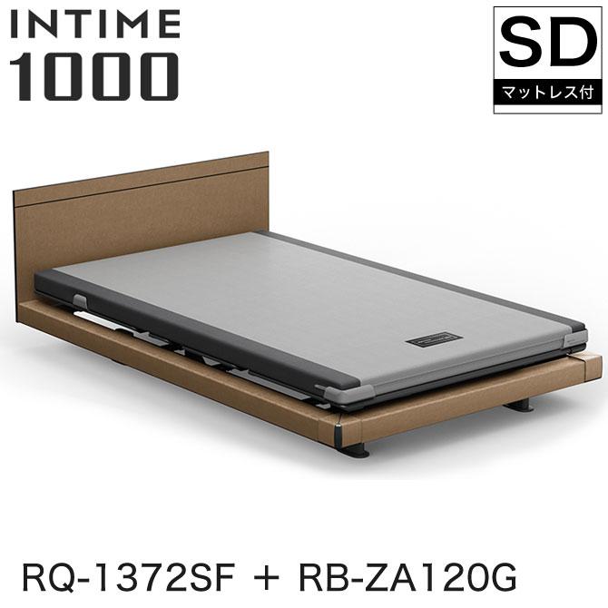 パラマウントベッド インタイム1000 電動ベッド マットレス付 セミダブル 3モーター ハリウッド(ブラウンサンド) スクエア ブラウンサンド グレイクス INTIME1000 RQ-1372SF + RB-ZA120G