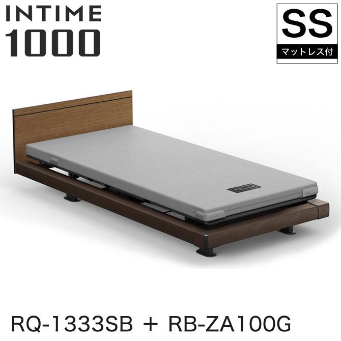 【非課税】 パラマウントベッド インタイム1000 電動ベッド マットレス付 セミシングル 3モーター ハリウッド(グレーアブストラクト) スクエア ミディアムウォールナット グレイクス INTIME1000 RQ-1333SB + RB-ZA100G