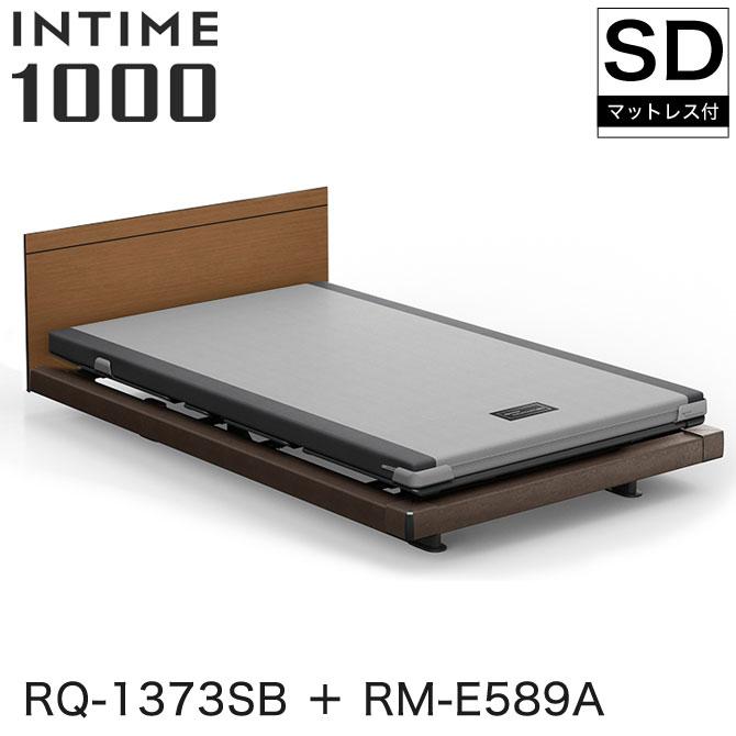 パラマウントベッド インタイム1000 電動ベッド マットレス付 セミダブル 3モーター ハリウッド(グレーアブストラクト) スクエア ミディアムウォールナット カルムアドバンス INTIME1000 RQ-1373SB + RM-E589A