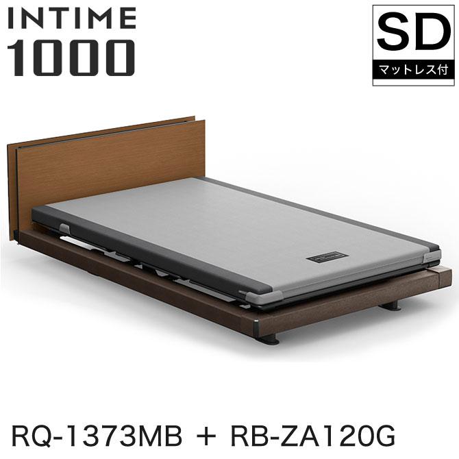 パラマウントベッド インタイム1000 電動ベッド マットレス付 セミダブル 3モーター ハリウッド(グレーアブストラクト) キューブ ミディアムウォールナット グレイクス INTIME1000 RQ-1373MB + RB-ZA120G