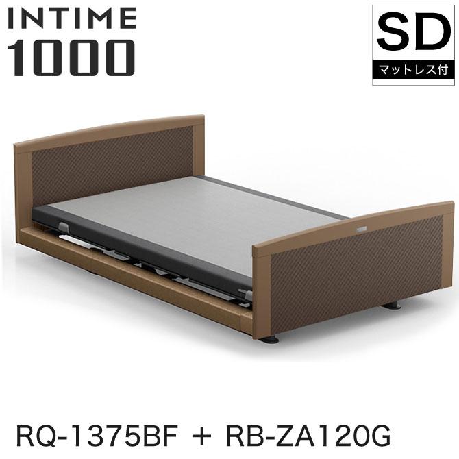 パラマウントベッド インタイム1000 電動ベッド マットレス付 セミダブル 3モーター ヨーロピアン(ブラウンサンド) ラウンド(マットブラウン) ブラウンサンド グレイクス INTIME1000 RQ-1375BF + RB-ZA120G