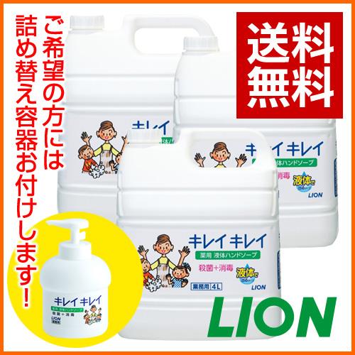 【送料無料】ライオン 大容量 業務用 キレイキレイ薬用ハンドソープ4L×3個 1ケース