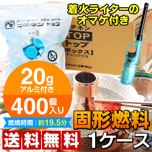 Solid fuel 20 g with aluminium bag 100 pieces x Pack of 4 pieces-400 pieces into 1 case ニチネン top box A05P24jul13fs3gm