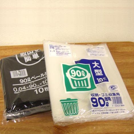 送料無料 / ゴミ袋90L 10p×30冊 1ケース[fs01gm]【HLS_DU】