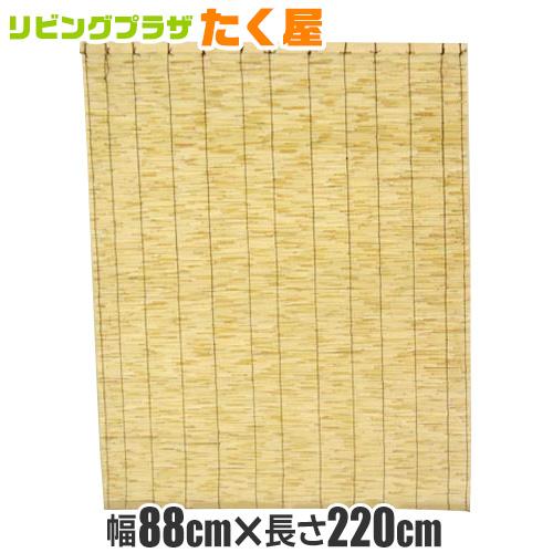 天津すだれ 簾 毎週更新 88cm×220cm fs01gm HLS_DU 節電 新作 人気