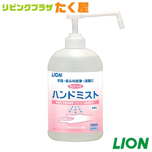 手洗い後にシュッとスプレー ライオン 今季も再入荷 大容量 手指消毒剤ハンドミスト本体750ml 消毒液 手指 日本製 アルコール 卓越