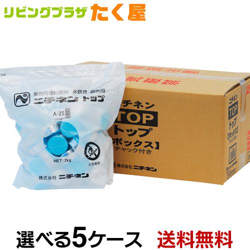 激安 / 送料無料 同梱不可ニチネン 固形燃料 アルミ付きBOX5ケースのご注文で送料無料[fs01gm]【HLS_DU】