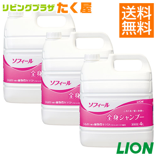 セール開催中 / 送料無料 / ライオン 大容量 業務用 ソフィール 全身シャンプー 4L×3 (1ケース) うるおい成分植物性セラミド配合。お年寄りのお肌にもやさしい!しっとり、やさしく洗い上げます。【HLS_DU】